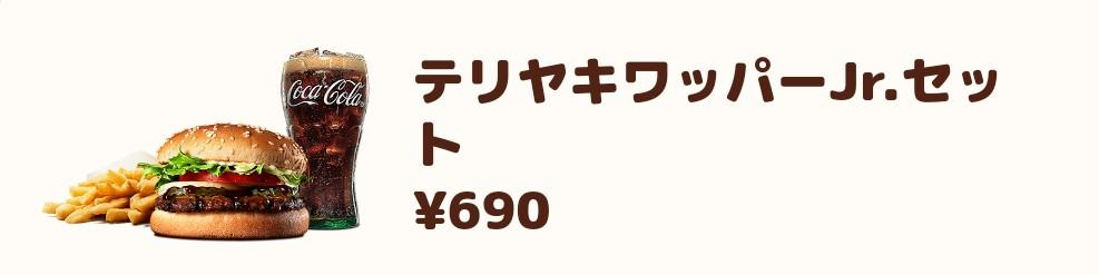 テリヤキワッパーJr. セット